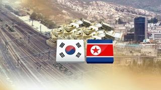 남북경협 30년 역사…이번 수행원 3분의1은 경제인