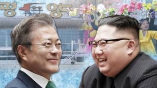 """[녹취구성] 남북정상회담 D-1…""""한국 경제의 지속 가능한 발전을 위해 .."""