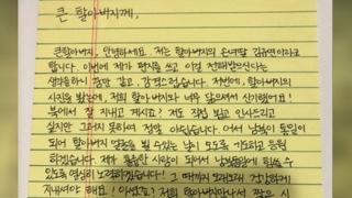 """김규연 학생 방북 불발…""""큰할아버지 못 만나게 돼"""""""