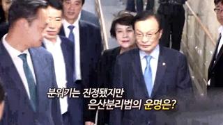 """[영상구성] """"재벌은행 반대""""…시민단체, 민주당 항의시위"""