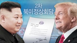 """워싱턴, 3차 남북회담 촉각…""""2차 북미회담 중재 주목"""""""
