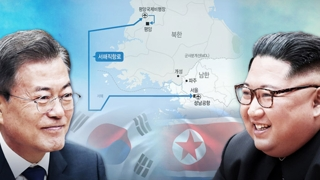 남북정상, 최소 두차례 회담…미리보는 2박3일