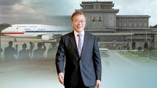 문 대통령, 평양행…관저서 헬기로 서울공항 이동 예정