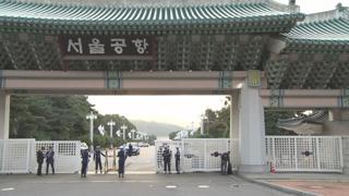 이 시각 서울공항…문 대통령, 특별한 인사 없이 전용기 오를 듯