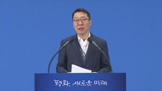 """[현장연결] """"문 대통령, 잘 다녀오겠다 인사""""…靑 브리핑"""