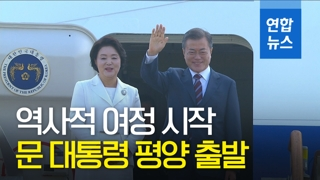 [영상] 역사적 여정 시작…문 대통령, 평양 가는 길
