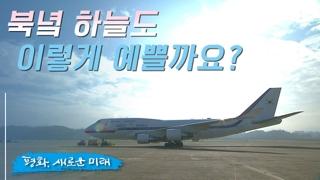 """[현장] """"남북정상회담하기 딱 좋은 날씨""""…문 대통령 평양 가는 길"""