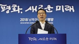 """[현장연결] """"평양정상회담 장소 조선노동당 본부 청사""""…靑 브리핑"""
