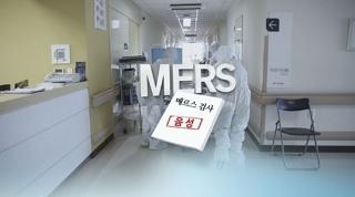 [영상] 메르스 확진 환자, 열흘만에 완치 판정…'격리 해제'