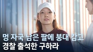"""[현장] '멍 자국에 붕대' 구하라, 경찰 출석…""""성실히 조사받겠다"""""""