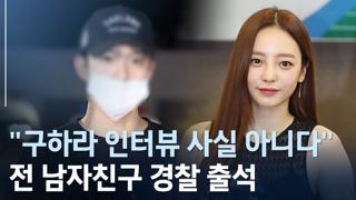 """[현장] 구하라 전 남친 """"폭행 관련 '거짓 인터뷰' 바로 잡겠다"""""""