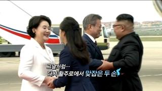 [영상구성] 18년만에 순안 활주로에서 손 맞잡은 남북정상
