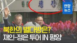 [영상] 북한의 별다방은?…카퍼레이드로 보는 평양