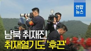 [영상] 카퍼레이드 달군 북한 취재진의 오픈카