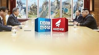 남북정상 만남에 감동의 박수 vs 비핵화 목청