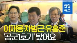 [영상] 이재용·차범근·유홍준, 공군 1호기 탔어요…내부 공개