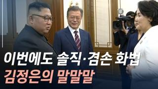 """[뉴스토리] 김정은, 문 대통령 맞으며 """"수준 낮을지 몰라도 성의 다했다.."""