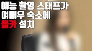 [단독] 촬영 스태프가 유명 여배우 숙소에 몰카…경찰 수사
