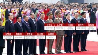 공항 영접에 북한 당ㆍ정ㆍ군 핵심인사 총출동