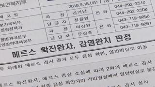 """""""메르스 확진 환자, 완치 판정…격리 해제"""""""