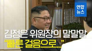 """[녹취구성] 김정은 위원장의 말말말 """"빠른 걸음으로..."""""""