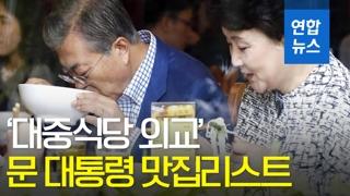 [영상] 평양은 수산식당…문 대통령 '대중식당 외교' 맛집리스트