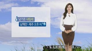 [날씨] 낮기온 차차 내림세…오후 남해안ㆍ제주 비