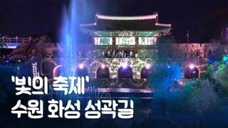 [뉴스토리] 로맨틱한 빛의 향연…수원화성 성곽길서 가을밤 만끽
