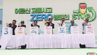 도로교통공단, 어르신 교통사고 'ZERO 캠페인'
