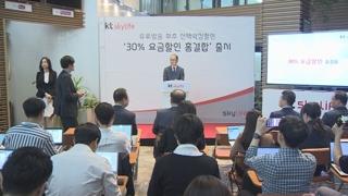KT스카이라이프, 위성ㆍ인터넷 결합시 30% 할인