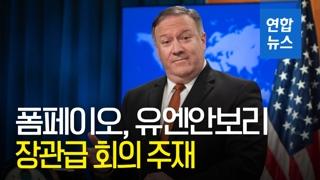 [영상] 폼페이오, 유엔총회 때 안보리 장관급 회의 주재