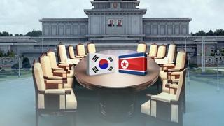 """[뉴스특보] 남북, 9월 평양 공동선언 채택…""""완전한 비핵화 추진 긴밀 .."""
