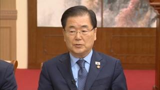 """[현장연결] 정의용 """"남북 사실상 불가침 합의 평가"""""""