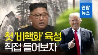 [영상] 북한 김정은 위원장의 첫 '비핵화' 육성
