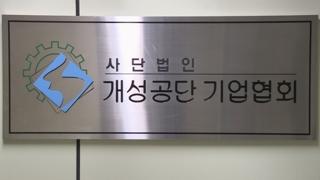 """남북 개성공단 정상화 합의…입주기업 """"대환영"""""""