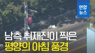 [영상] 남측 취재진이 찍은 평양의 아침