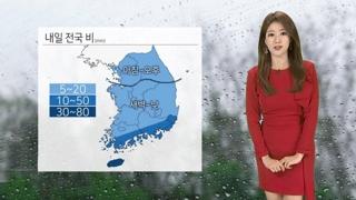 [날씨] 내일 전국 비…찬공기 유입, 낮기온 25도 밑돌아