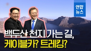 [영상] 백두산 천지 가는 길…케이블카? 2천계단 트레킹?