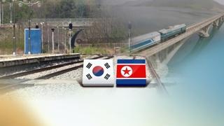 남북철도 연내착공…경제협력 구체화 합의