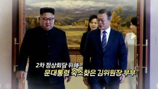 [영상구성] 평양공동선언…남북관계 중대 전환점