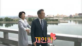"""[영상] 둘만의 포토타임 """"재인씨…고만 가요"""""""