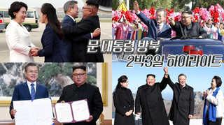 [포토무비] 문대통령 방북 2박3일 하이라이트