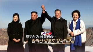 [영상구성] 남북정상 백두산 정상서 하나 된 두 손 '번쩍'
