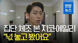 """[영상] 평양서 집단 체조 본 지코·에일리 """"넋 놓고 봤어요"""""""