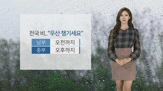 [날씨] 오후까지 비 오락가락..낮기온 '뚝' 서늘
