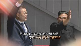 [영상구성] 남북 정상, 북한 집단체조 '빛나는 조국' 관람