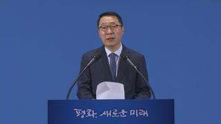 """[현장연결] """"문 대통령 귀환 후 일정, 오후 상황에 따라 유동적""""…靑 .."""