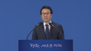 """[현장연결] 외교부 """"외교적 절차 통해 비핵화 실천 협의할 때"""""""