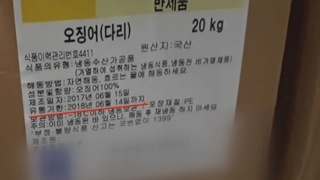 '돈벌이에 혈안'…양심불량 식품유통 업주 무더기 적발
