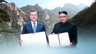 [뉴스특보] 남북정상 백두산行…문 대통령, 오늘 오후 귀환 예정